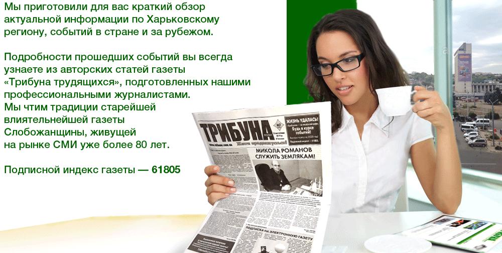 сайт газета