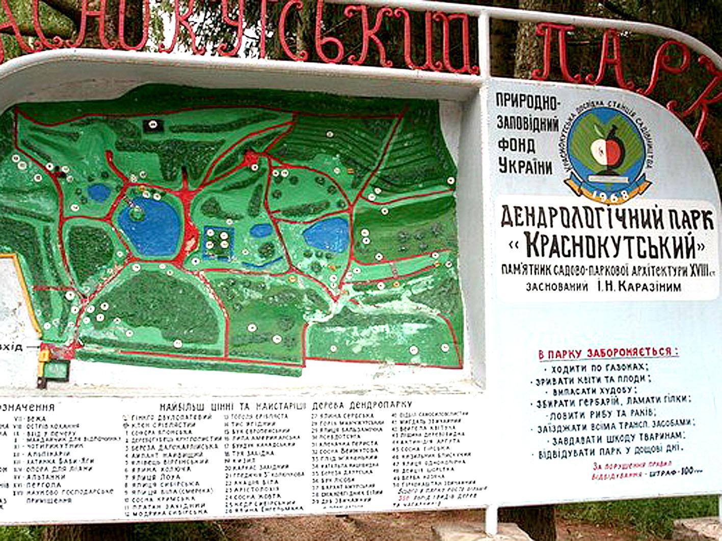 Краснокутському дендропарку 150 років