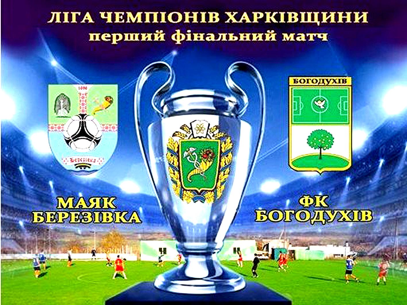 Визначено місце та час проведення фінальних матчів Ліги Чемпіонів Харківщини