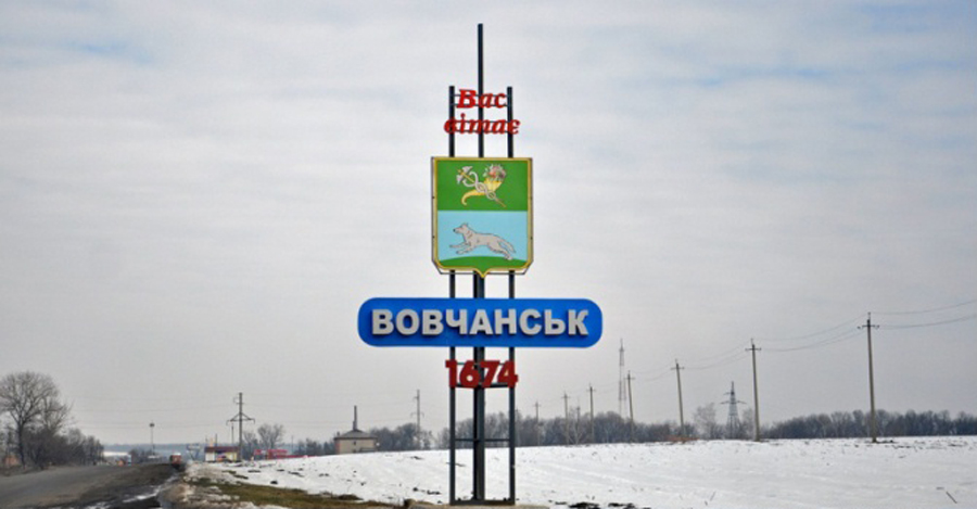 Волчанский район — сводки приближения «газового» армагедона