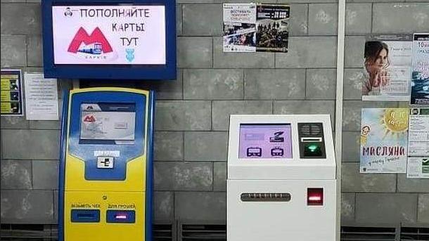 Карточки харьковского метро больше не продаются