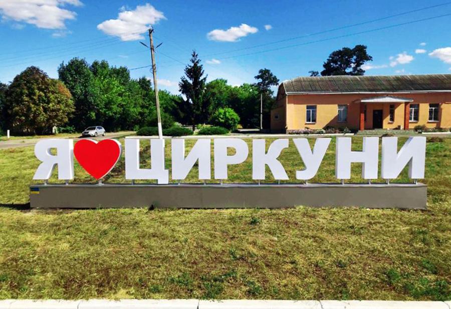 Село харьковского пригорода преображается  в Европу