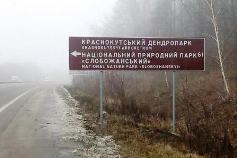 По Харьковщине устанавливают дорожные указатели на английском