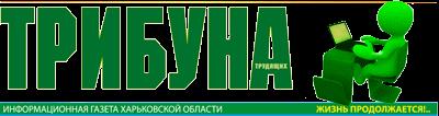Трибуна Новости