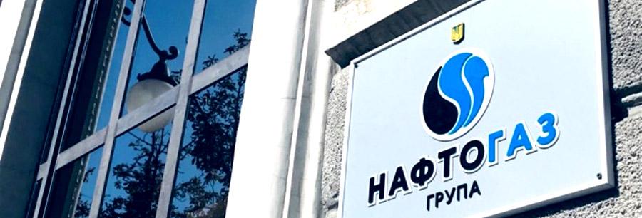 В январе цена газа будет 5500 грн за тысячу кубов