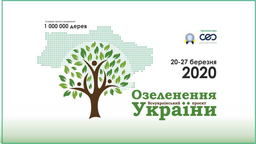 Присоединяйтесь! Акция «Высадить Миллион деревьев за 24 часа по Украине»