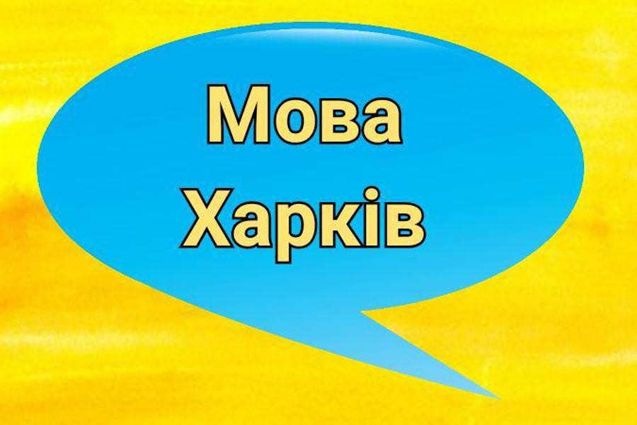Історії харків'ян, які перейшли на українську
