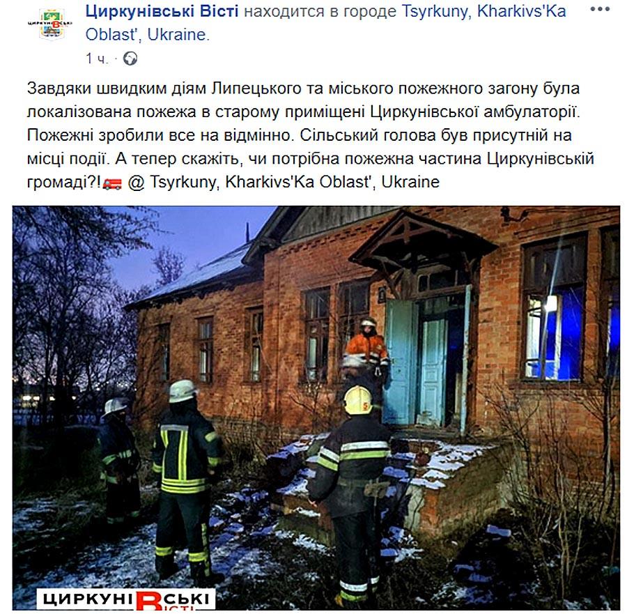 сгорела больница