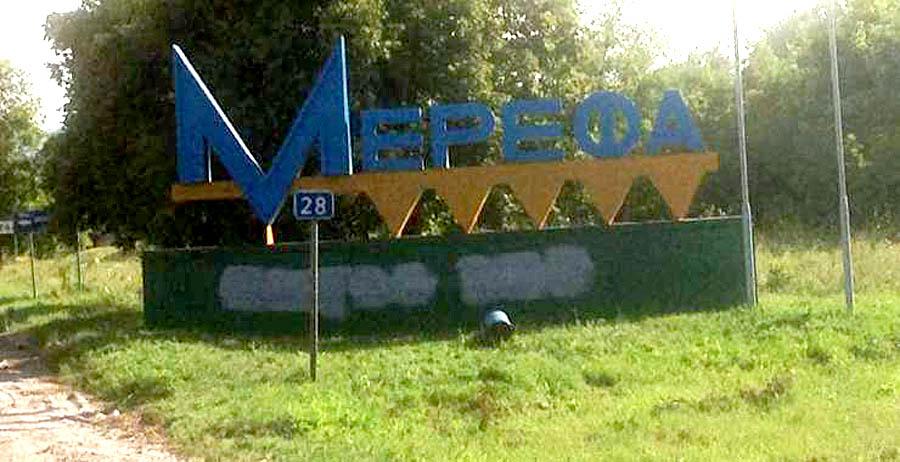 В Мерефе правохранители задержали трех чиновников горсовета