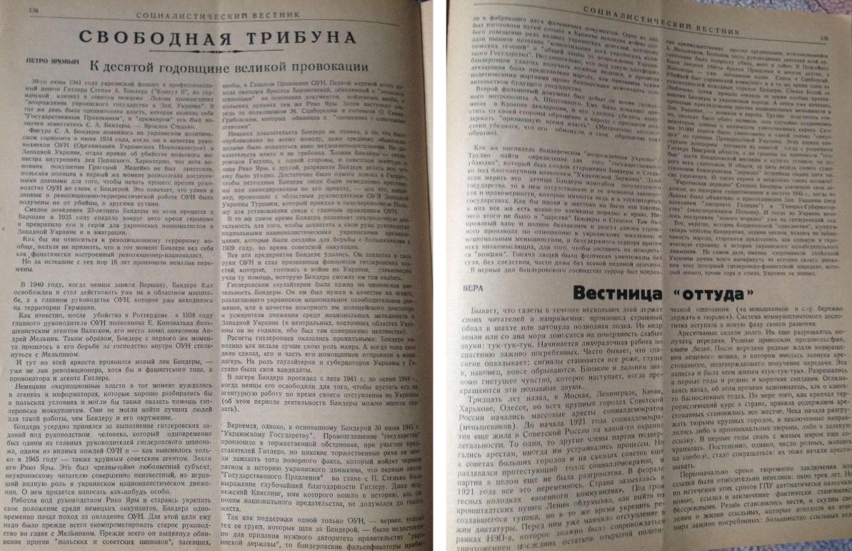 «Доклад ЦРУ о Бандере» оказался статьей 1951 года «Социалистического вестника» — оригинал прилагается