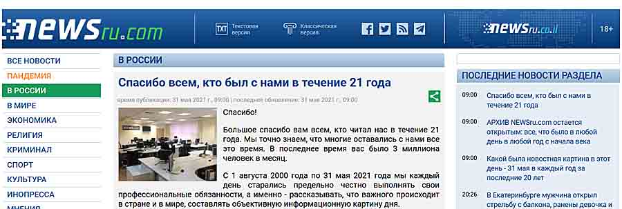 В России закрываются объективные СМИ