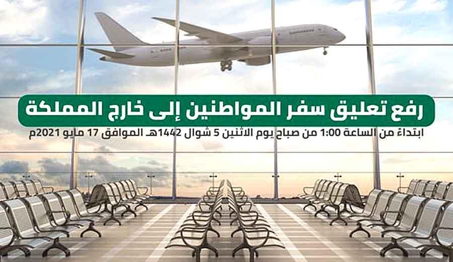 Саудовская Аравия приоткроет границы