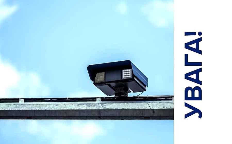 Еще 20 комплексов автоматической фото- и видеофиксации нарушений ПДД
