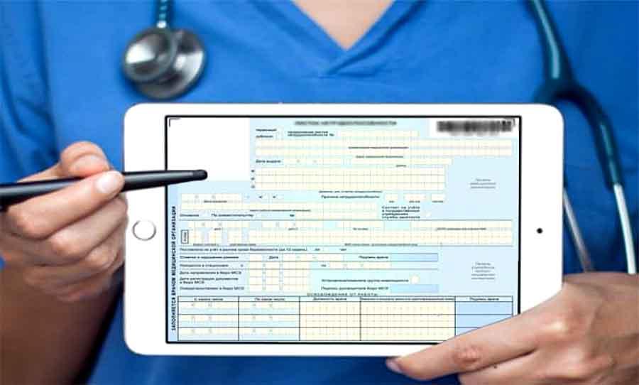 Об электронных листах нетрудоспособности — о больничных